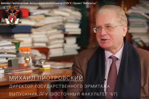 Михаил Пиотровский. Как культура воспитывает людей