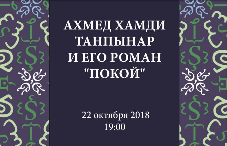 Доцент Аполлинария Аврутина представит перевод романа «Покой» А. Х. Танпынара