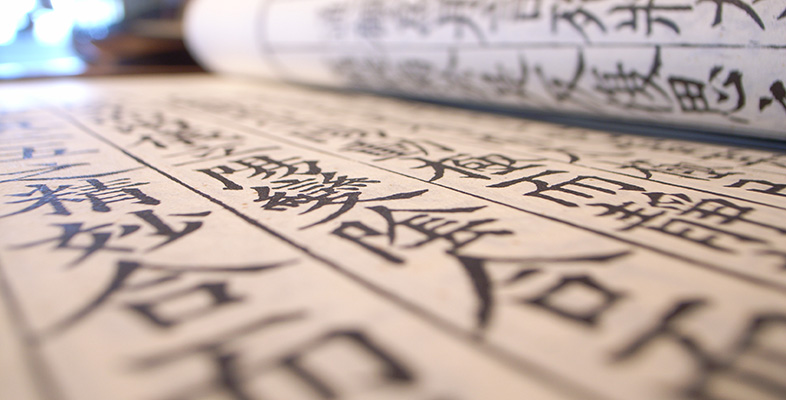 Отборочный этап Олимпиады СПбГУ по китайскому языку продлится до 20 января 2019 года
