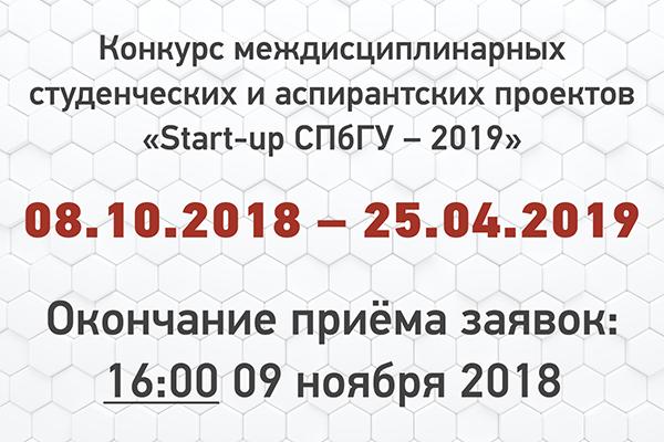 Начался прием заявок на конкурс «Start-up СПбГУ — 2019» с призовым фондом более 2 млн рублей