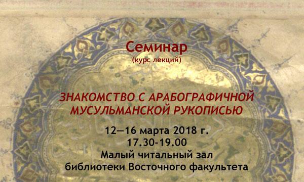 Семинар «Знакомство с арабографичной мусульманской рукописью»