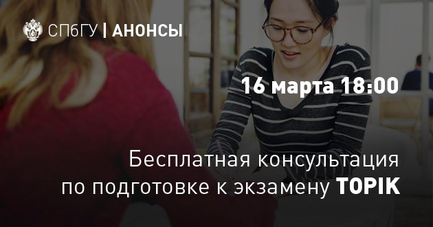 Консультация по сдаче TOPIK