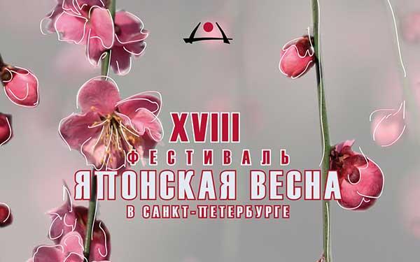 Универсанты примут участие в фестивале «Японская весна в Санкт-Петербурге»