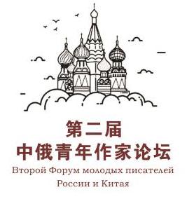 Алексей Родионов примет участие во II Форуме молодых писателей России и Китая