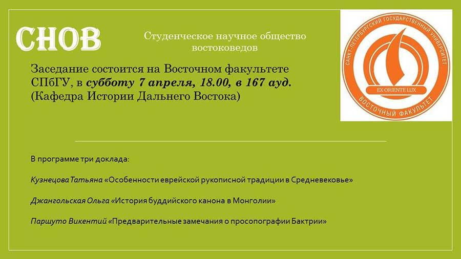 Заседание студенческого научного общества востоковедов