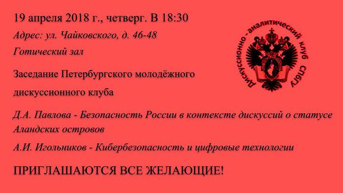 19 апреля – заседание Петербургского молодёжного дискуссионного клуба