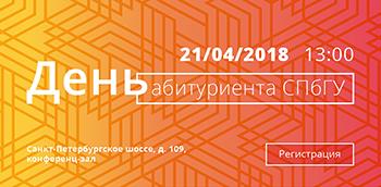 21 апреля - День абитуриента СПбГУ