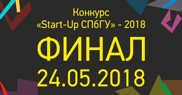 Финалисты конкурса «Start-up СПбГУ» покажут свои научные разработки