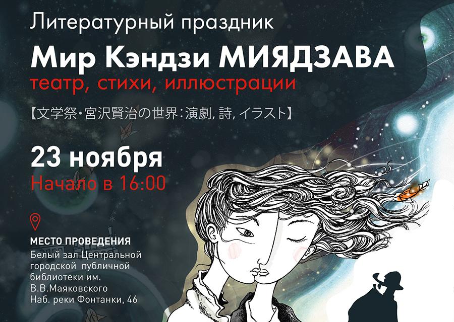 23 ноября ‒ литературный фестиваль «Мир Кэндзи Миядзава: театр, стихи, иллюстрации»