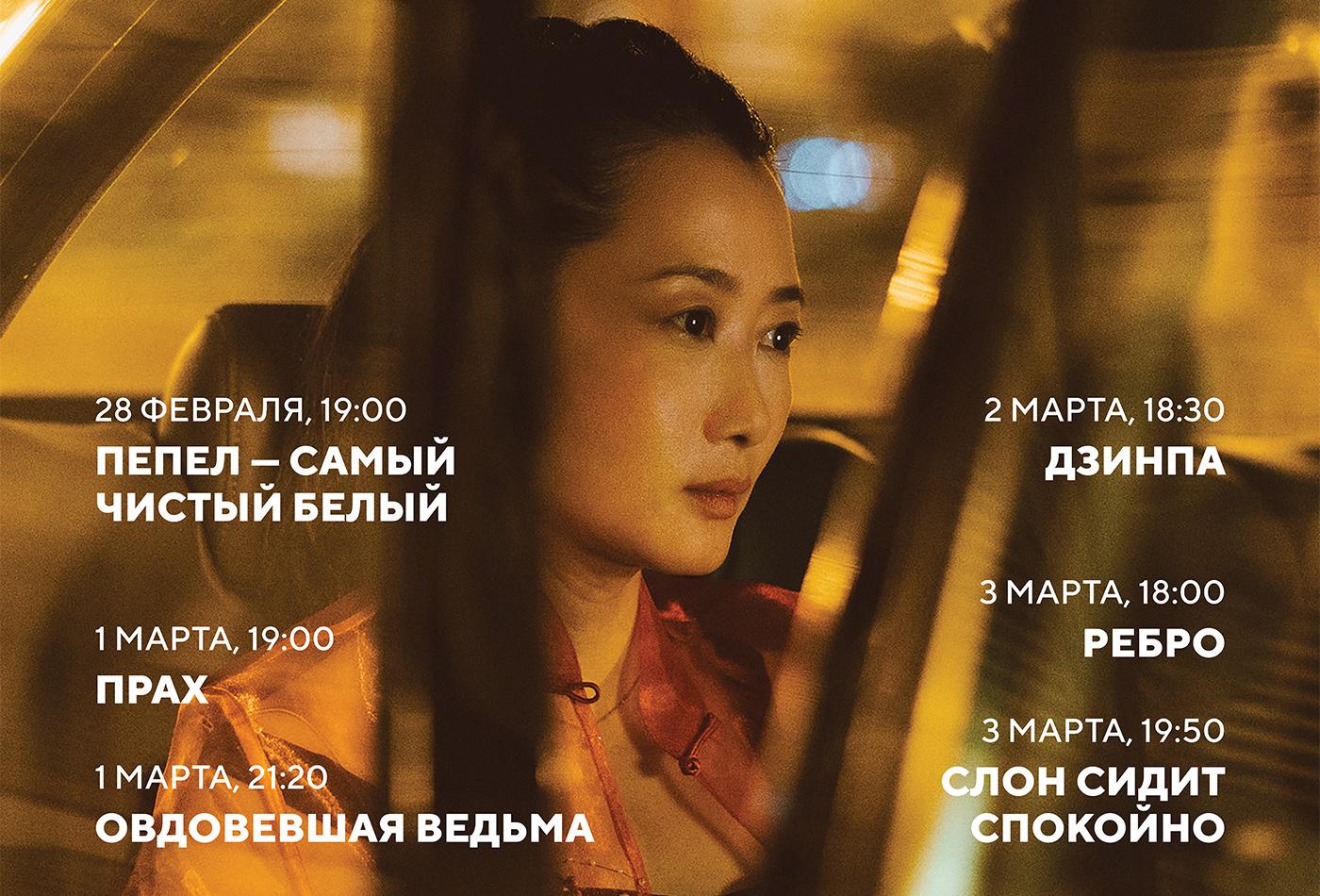 Приглашаем на фестиваль «Современное кино Китая»