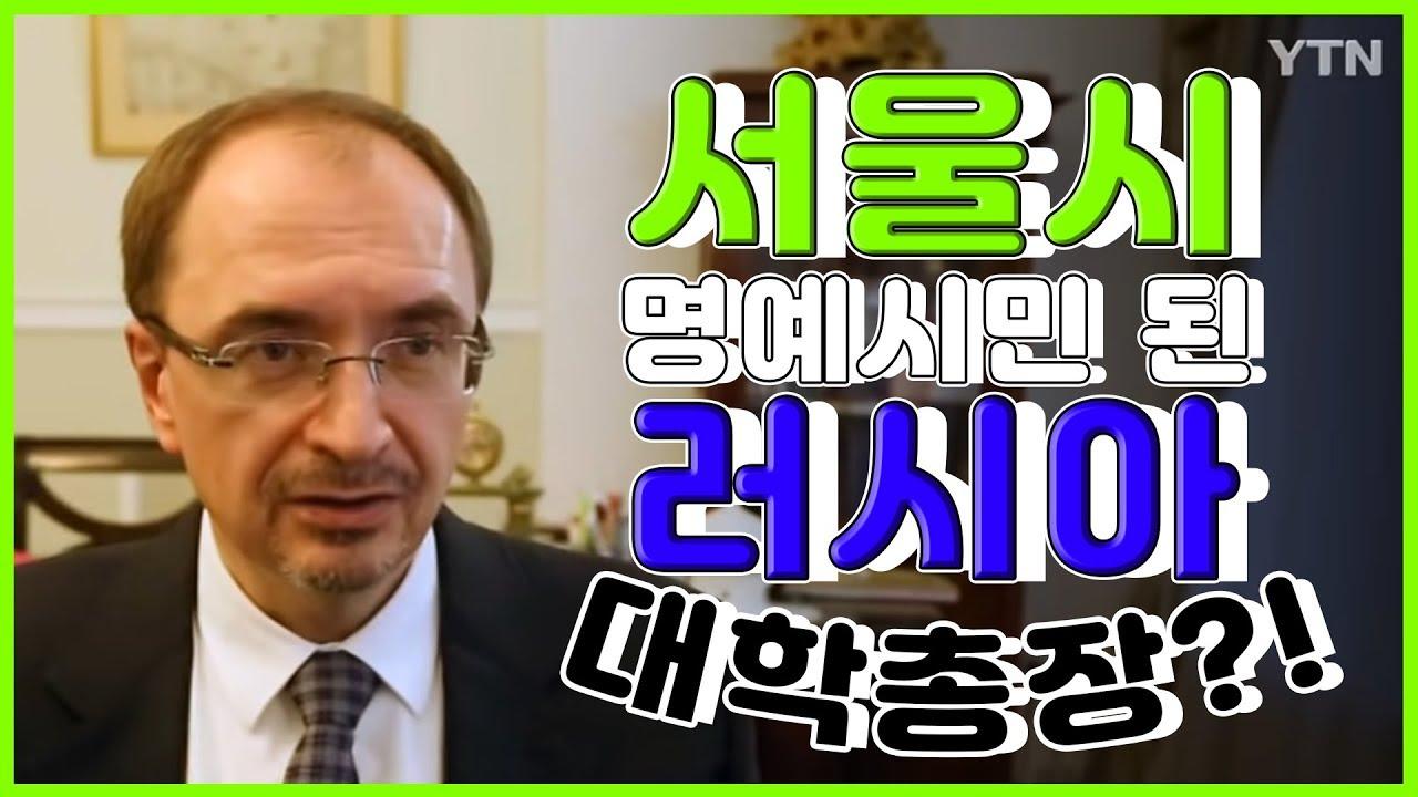 Ректор СПбГУ Николай Кропачев дал интервью крупнейшему телеканалу Южной Кореи YTN