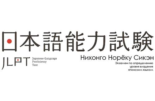 Международный экзамен JLPT по японскому языку — теперь в СПбГУ