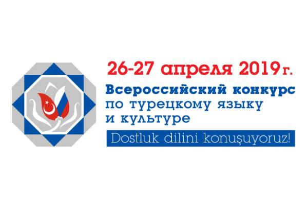 Наши студенты заняли призовые места на Всероссийском конкурсе по турецкому языку и культуре