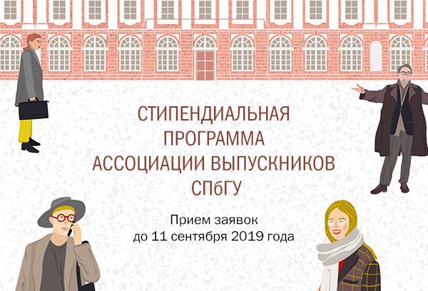 Стипендиальная программа Ассоциации выпускников СПбГУ — 2019