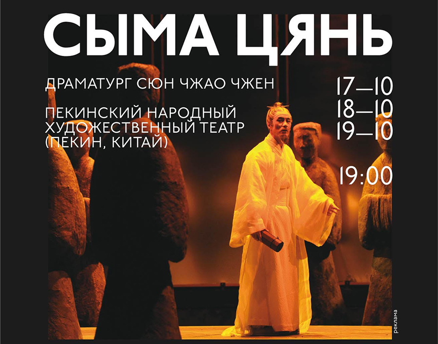Институт Конфуция в СПбГУ приглашает на спектакль «Сыма Цань»!