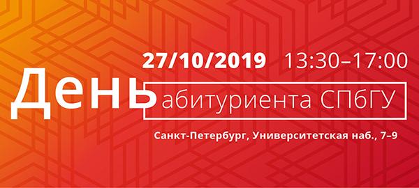 27 октября – День абитуриента СПбГУ