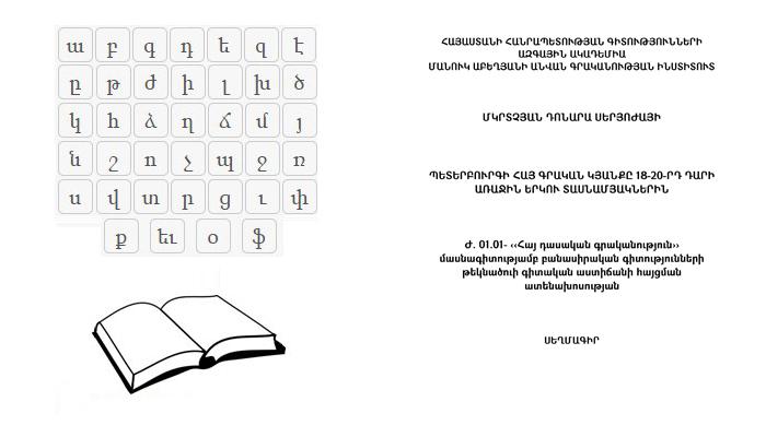 Поздравляем преподавателя СПбГУ Донару Мкртчян с успешной защитой кандидатской диссертации!