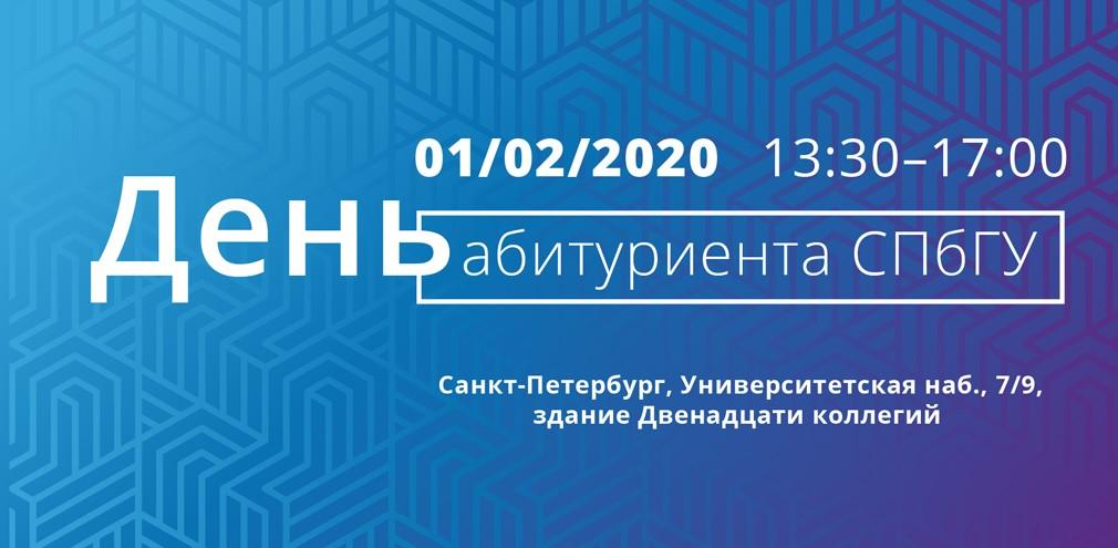 1 февраля – День абитуриента СПбГУ