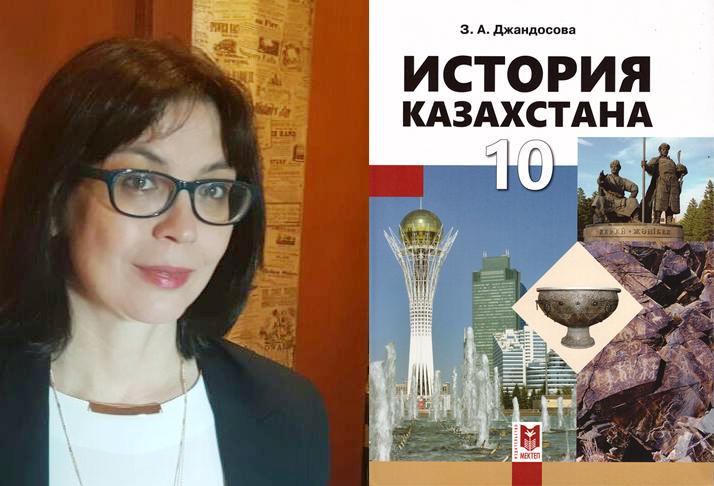 Доцент СПбГУ Заринэ Джандосова стала автором учебника истории для школ Казахстана