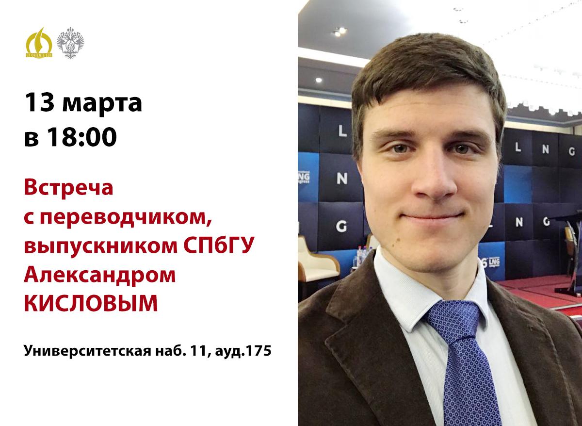 13 марта – встреча с переводчиком Александром Кисловым