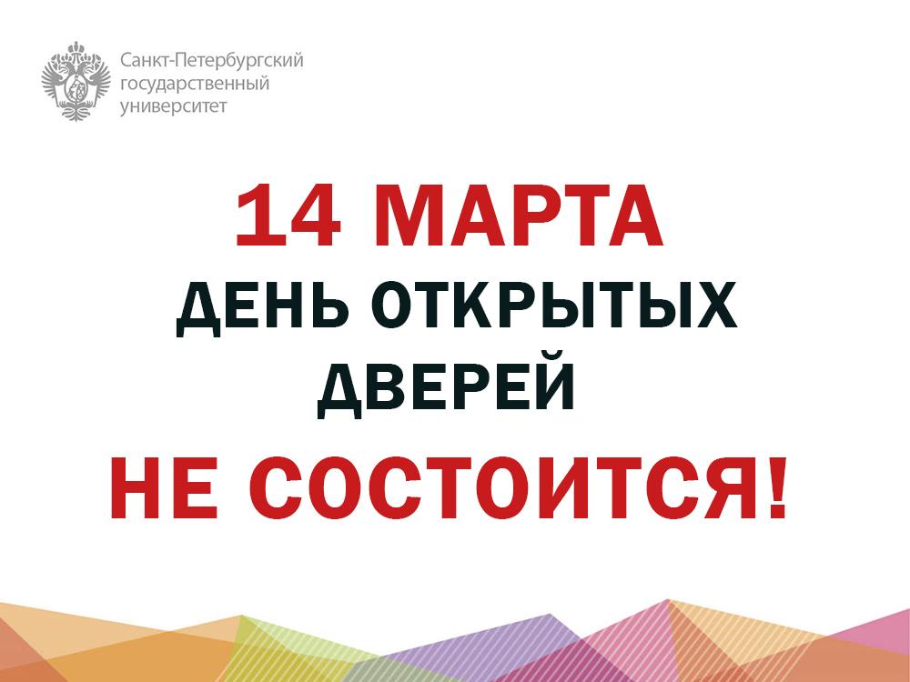 14 марта. День открытых дверей ПЕРЕНЕСЕН!