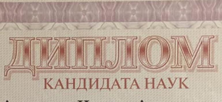Поздравляем Александру Передня с присуждением ученой степени кандидата наук!
