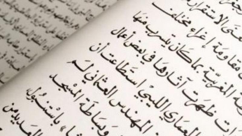 Открыта запись на онлайн-курс СПбГУ по арабскому языку