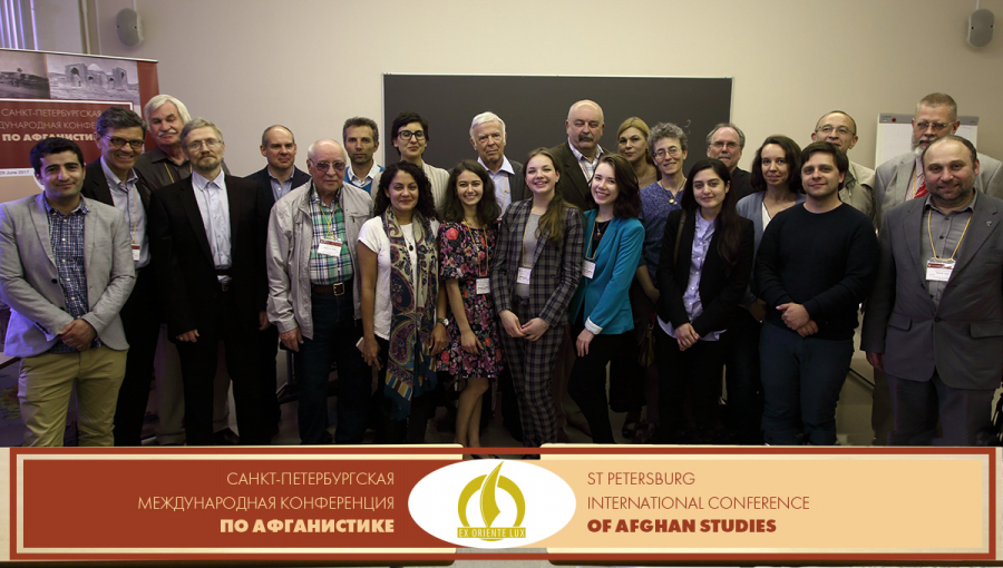 Международная конференция по афганистике (2017)