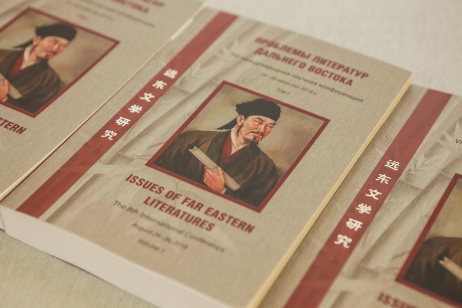 Конференция «Проблемы литератур Дальнего Востока» 2018